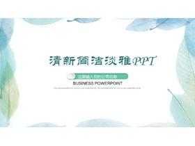 清新简洁淡雅叶子背景快乐赛车开奖