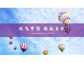 蓝天白云彩色热气球PPT模板