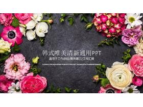 唯美花卉背景韩国风PPT模板