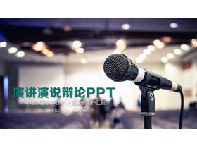 通用演讲演说PPT模板