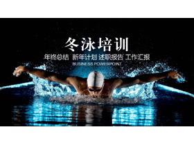 游泳冬泳PPT模板