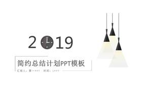 简洁吊灯背景的艺术设计PPT中国嘻哈tt娱乐平台