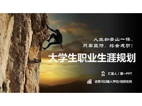 攀岩攀登背景的大学生职业规划PPT模板