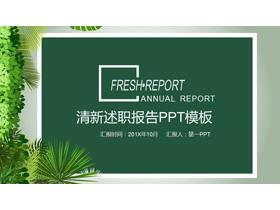 清新绿色植物背景的述职报告PPT模板