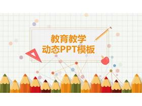 可爱彩色铅笔背景卡通风格PPT模板