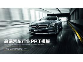 高端汽车行业产品发布会PPT模板