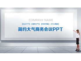 �{色���大����h活��PPT模板