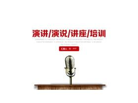简洁讲桌话筒背景的演讲演说平安彩票官方开奖网