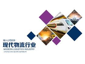 交通工具背景的现代物流行业PPT模板