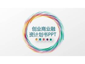 七彩�A�h背景的���I融�Y�����PPT模板