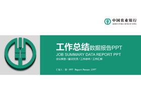 绿色简洁农业银行工作汇报PPT模板