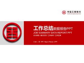 红色版工商银行工作总结PPT模板
