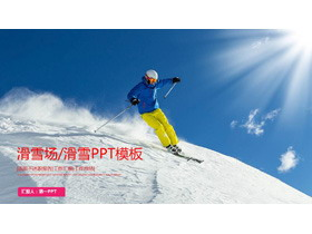 滑ξ 雪场滑雪PPT模板