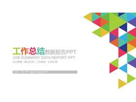 彩色三角形拼接设计的工作总结PPT模板