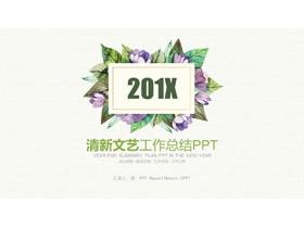 清新唯美植物花卉背景的艺术设计PPT模板