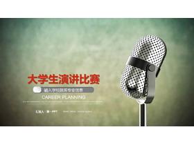 金属话筒背景的大学生演讲比赛平安彩票官方开奖网