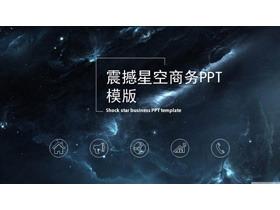 震撼星空宇宙背景的科技行业PPT模板