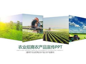 图片拼合背景的农业招商PPT模板