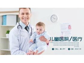 儿童医院儿童医疗龙8官方网站