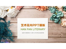 彩色花卉木纹背景韩范PPT中国嘻哈tt娱乐平台
