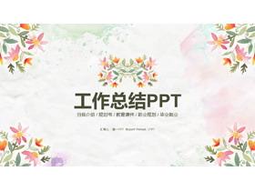 清新文艺花卉图案背景工作总结PPT模板