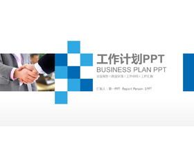 简洁商务握手背景的新年工作计划PPT模板