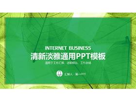 绿色叶子背景的精美商务PPT中国嘻哈tt娱乐平台
