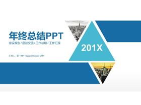 三角形排版设计年底工作总结PPT模板