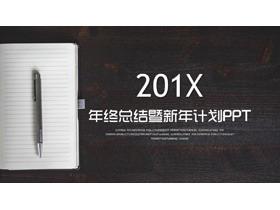 办公桌记事本背景新年工作计划PPT模板