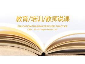 翻开的书本背景教师公开课PPT模板