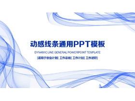 蓝色抽象线条背景商务PPT模板