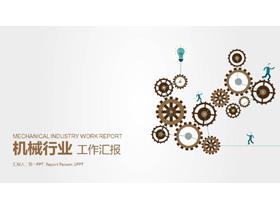 动态齿轮组合背景机械行业PPT模板