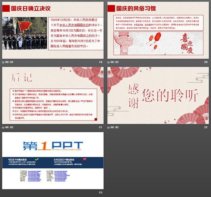 创意折扇背景欢度国庆PPT模板