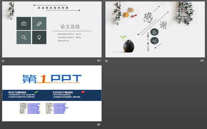 清新�G�~植物排版���I答�qPPT模板