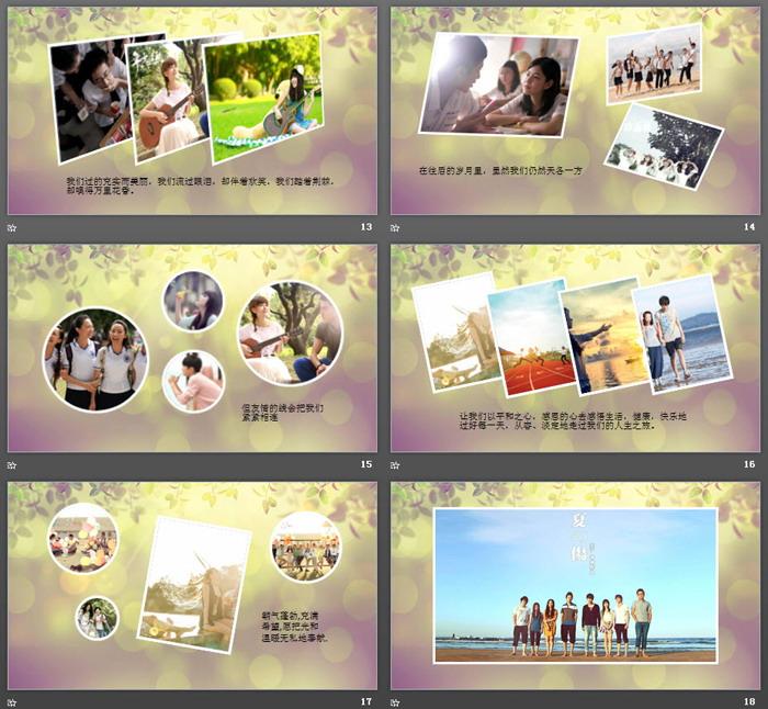 光影斑驳的《青春纪念册》PPT模板