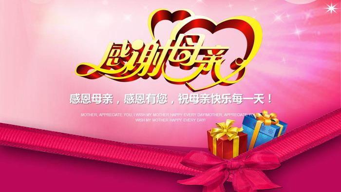 《感谢母亲》母亲节PPT中国嘻哈tt娱乐平台