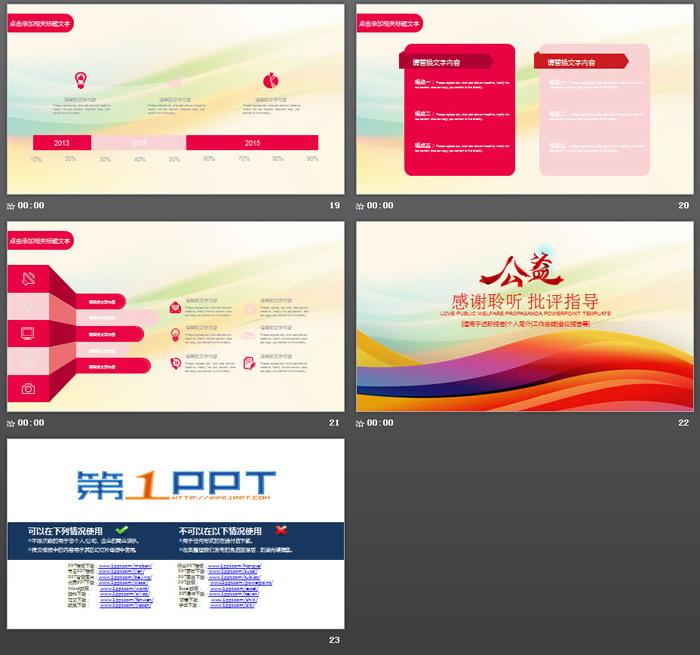 彩色线条背景的爱心公益宣传PPT模板
