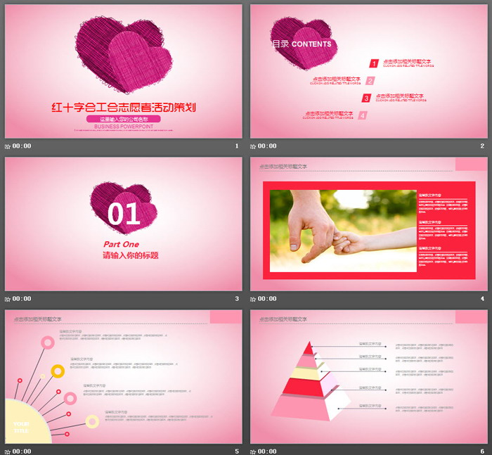 两颗粉色爱心背景的红十字会志愿者活动策划PPT模板
