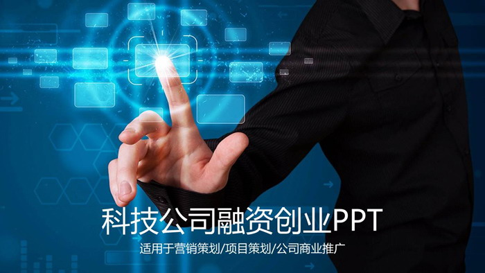 蓝色光影与手势组合科技行业创业融资PPT模板