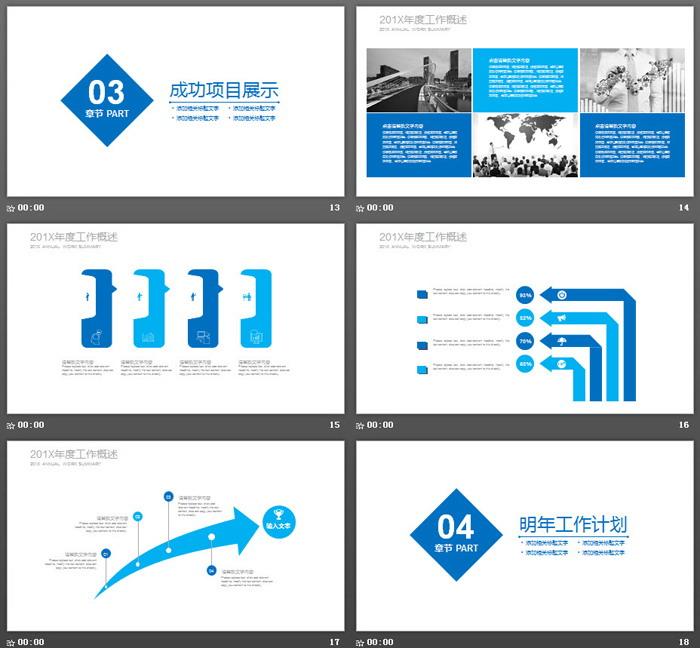 简洁蓝色商务总结PPT模板