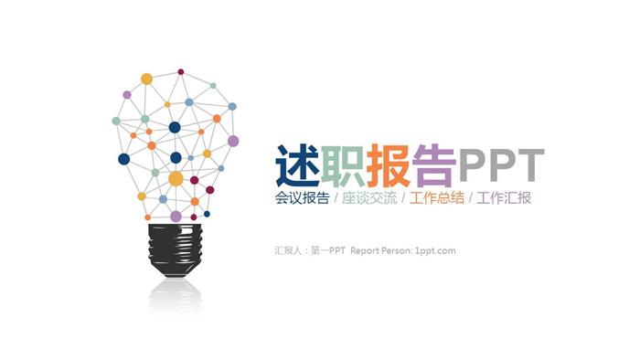创意彩色灯泡背景的个人述职报告PPT模板