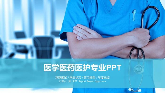 医院医生工作汇报PPT模板