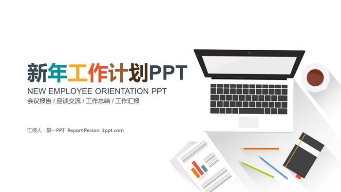 彩色简洁扁平化新年工作计划PPT中国嘻哈tt娱乐平台