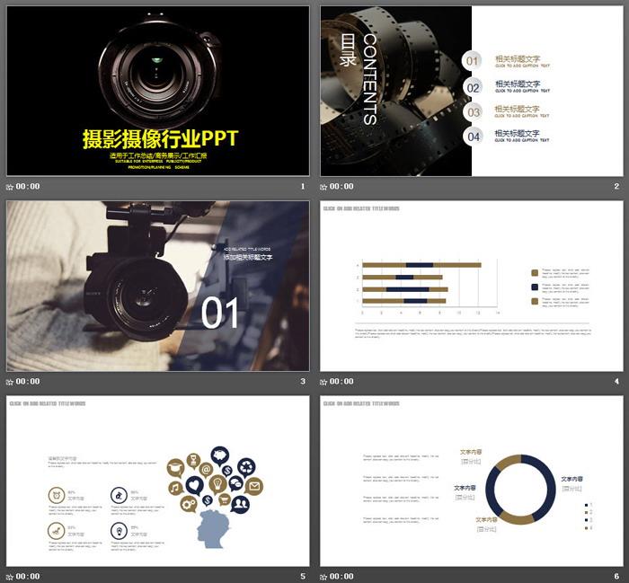 相机镜头背景的摄影PPT模板