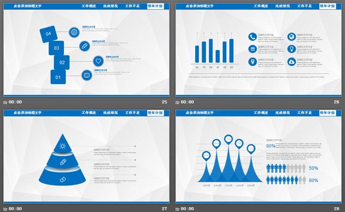 蓝色简洁方块组合工作总结PPT中国嘻哈tt娱乐平台