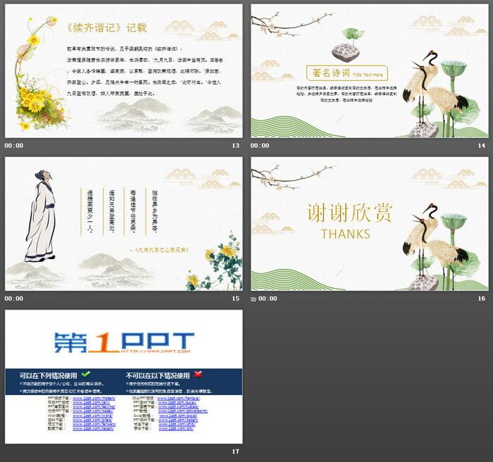 仙鹤荷花梅花背景的重阳节PPT模板