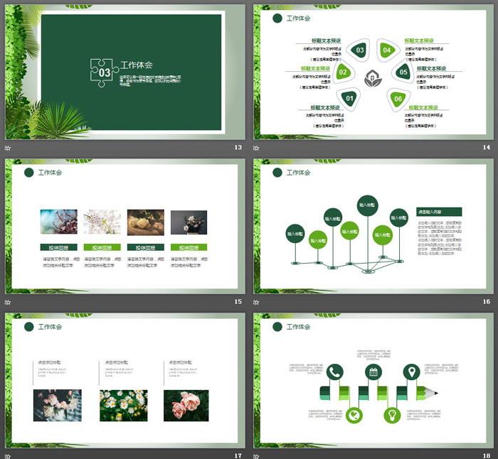 清新�G色植物背景的述��蟾�PPT模板