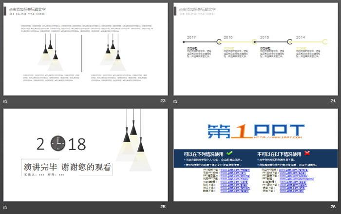 简洁吊灯背景的艺术设计PPT模板