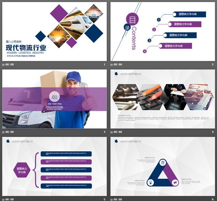 交通工具背景的现代物流行业龙8官方网站