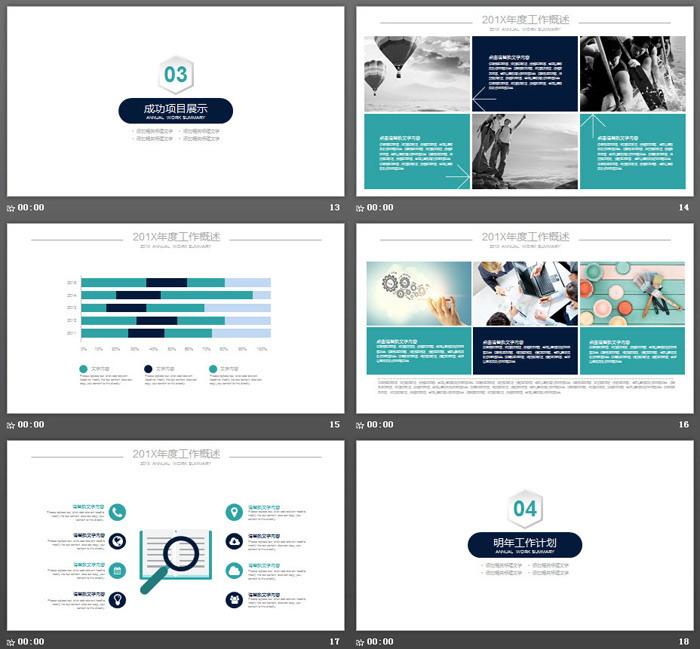 蓝色简洁企业宣传公司介绍PPT模板